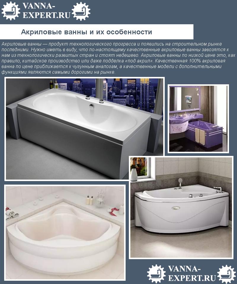 Акриловые ванны и их особенности