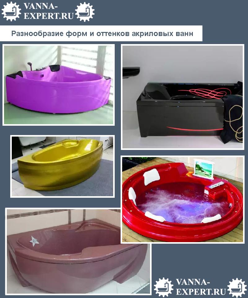 Разнообразие форм и оттенков акриловых ванн