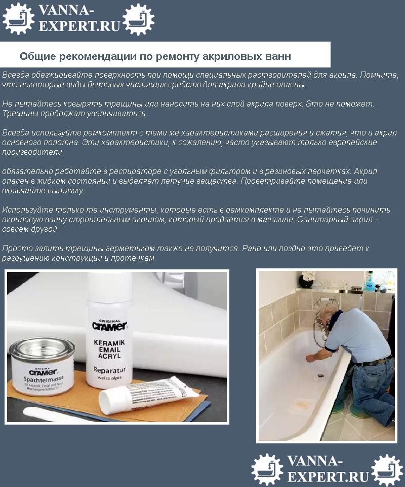 Общие рекомендации по ремонту акриловых ванн