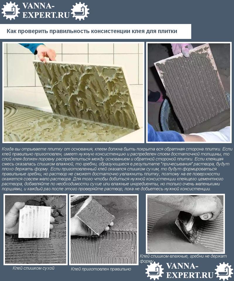 Как проверить правильность консистенции клея для плитки