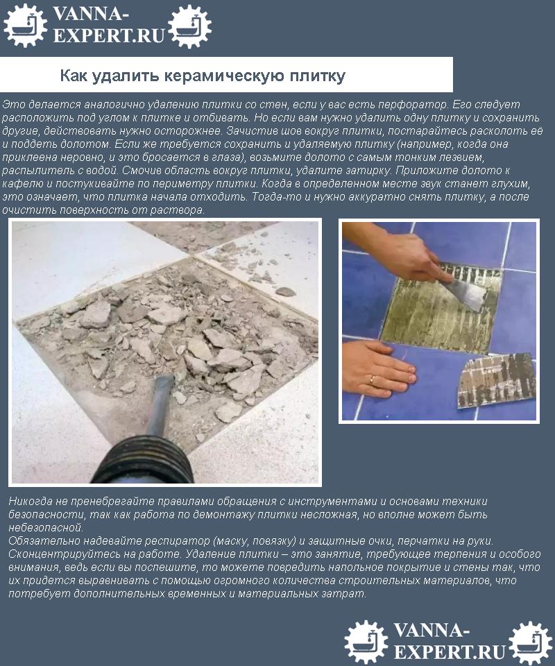 Как удалить керамическую плитку