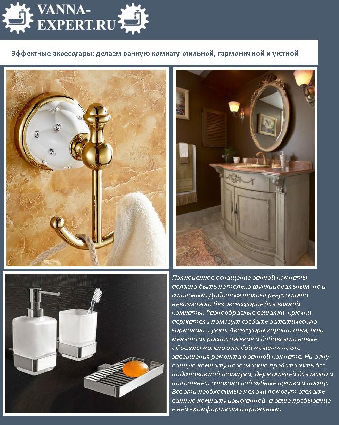 Эффектные аксессуары: делаем ванную комнату стильной, гармоничной и уютной