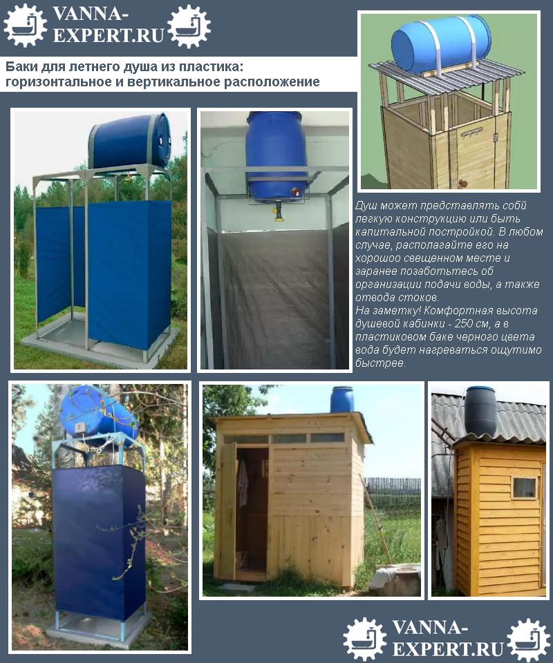 Баки для летнего душа из пластика: горизонтальное и вертикальное расположение