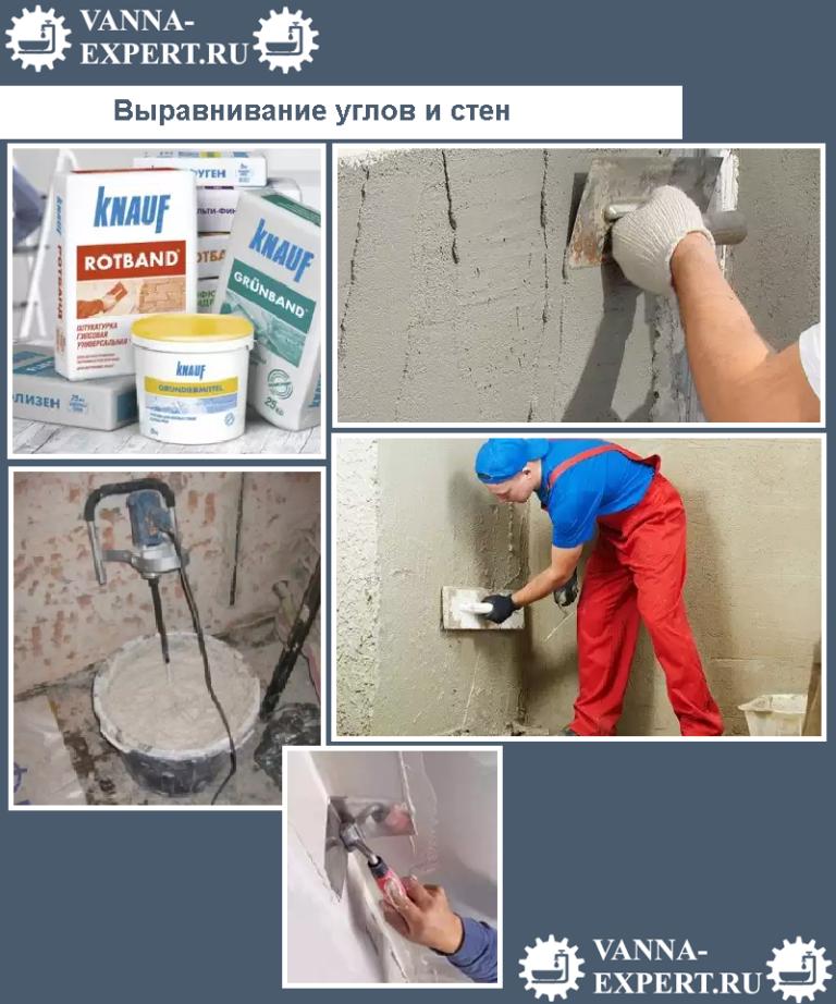 руководителя ФИО как выровнять углы стен Немчиновка, Рублевский Возможность