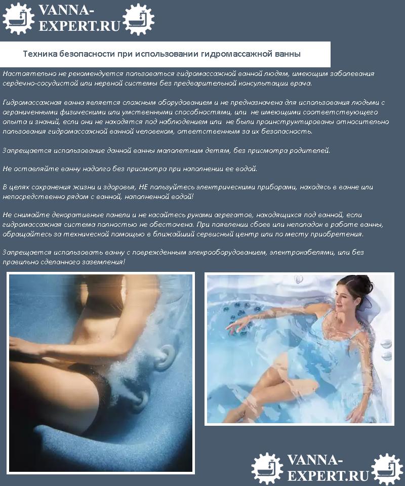 Техника безопасности при использовании гидромассажной ванны