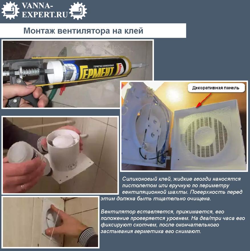Монтаж вентилятора на клей