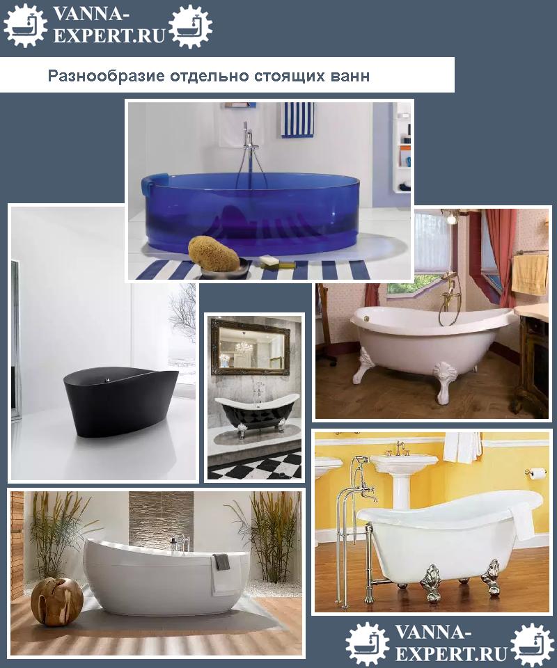 Разнообразие отдельно стоящих ванн