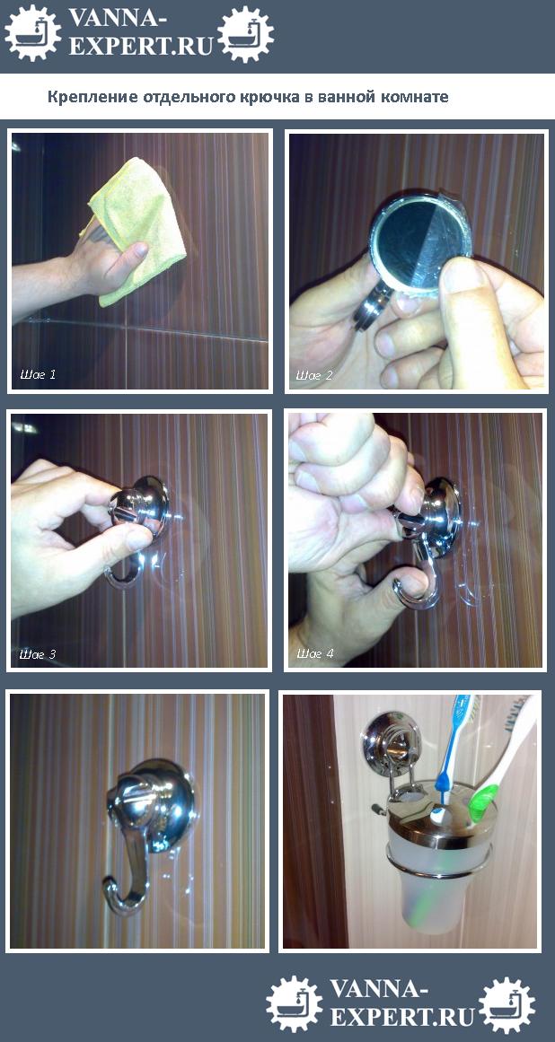 Крепление отдельного крючка в ванной комнате