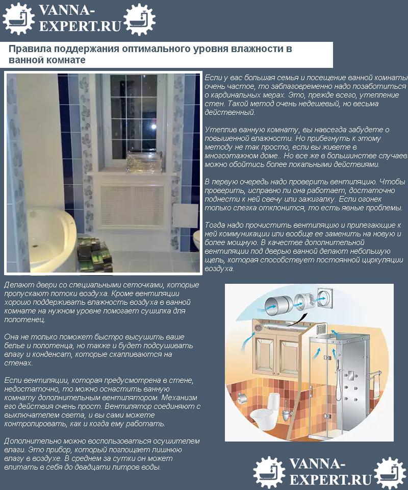 Правила поддержания оптимального уровня влажности в ванной комнате