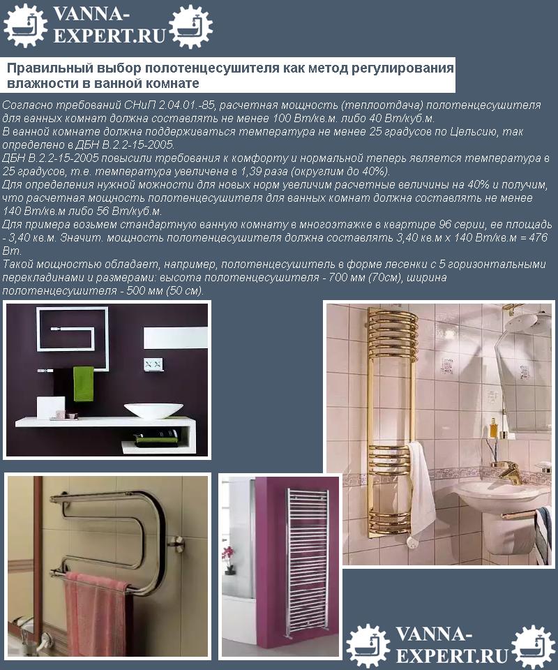 Правильный выбор полотенцесушителя как метод регулирования влажности в ванной комнате
