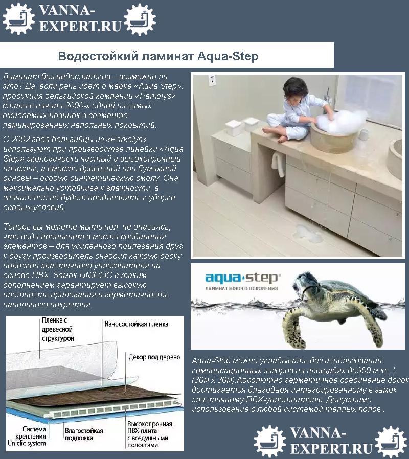 Водостойкий ламинат Aqua-Step