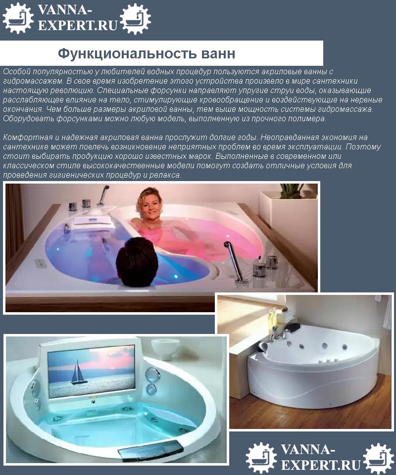 Функциональность ванн