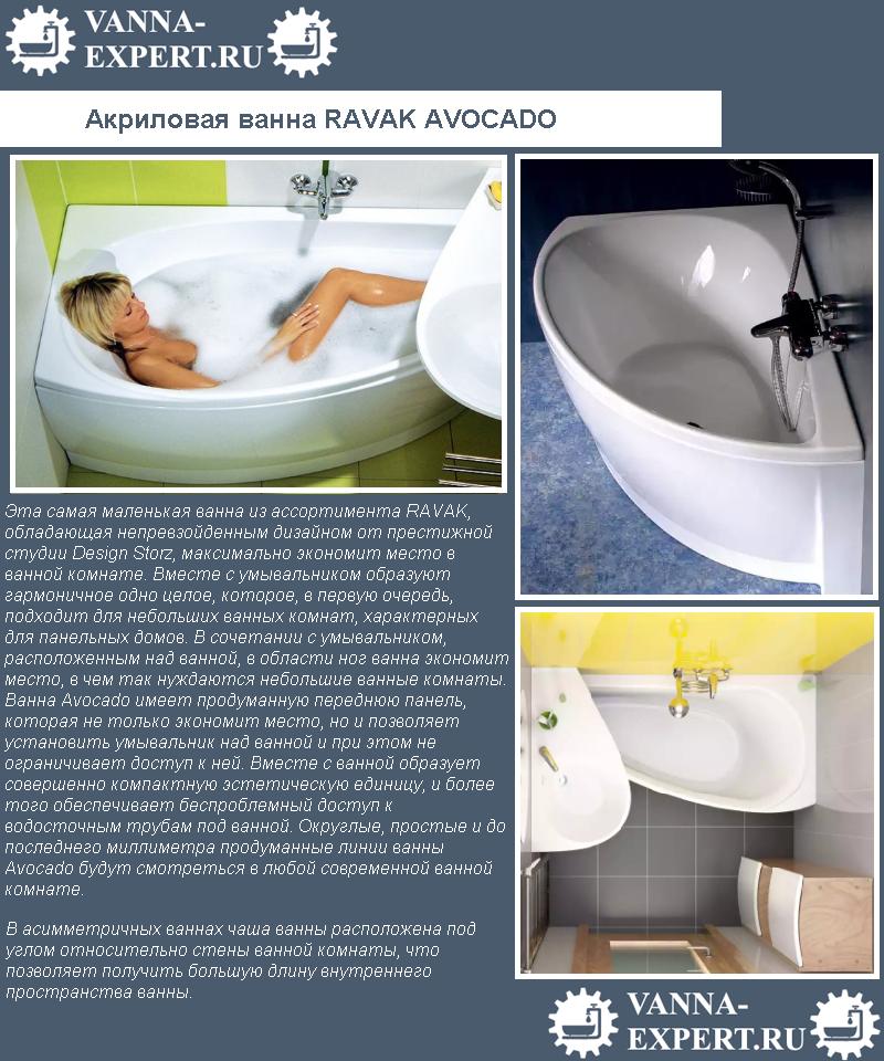 Акриловая ванна RAVAK AVOCADO