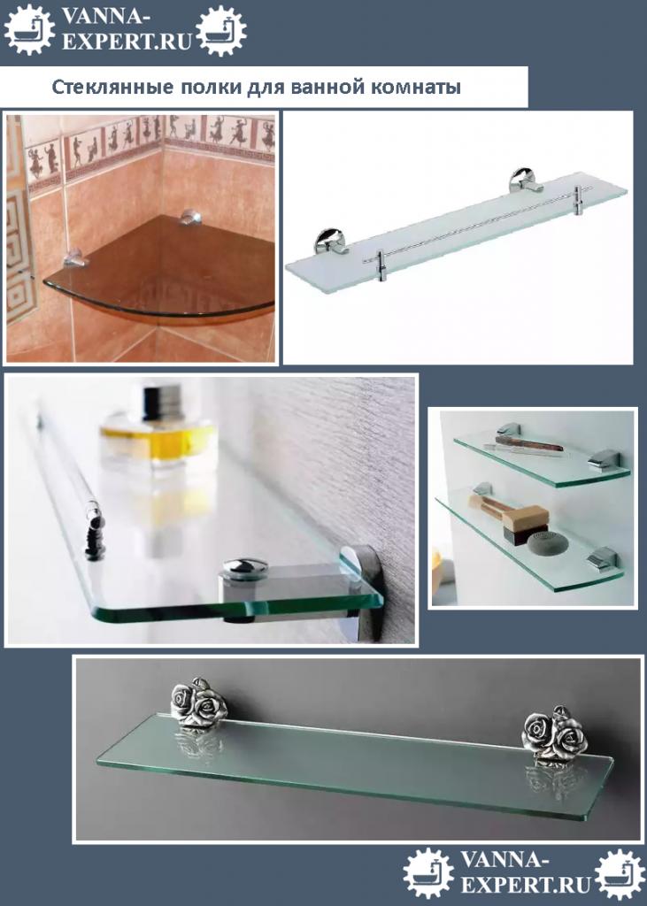 Стеклянные полки для ванной комнаты