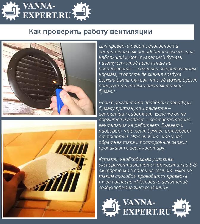 Как проверить работу вентиляции