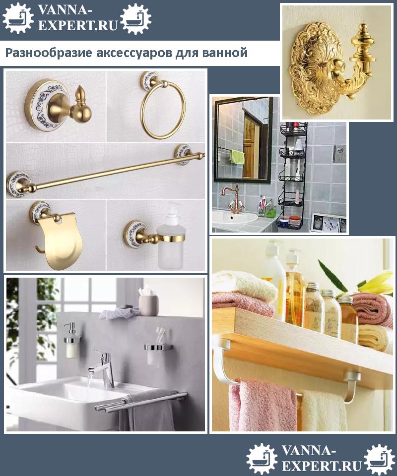 Разнообразие аксессуаров для ванной
