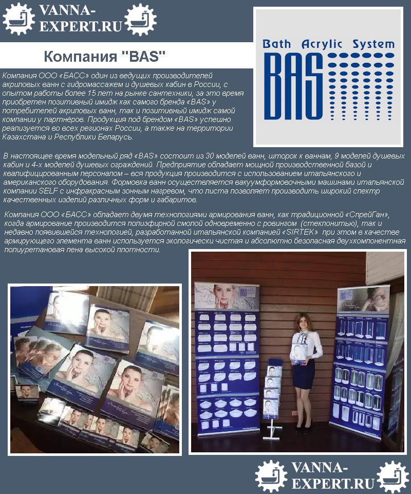 """Компания """"BAS"""""""
