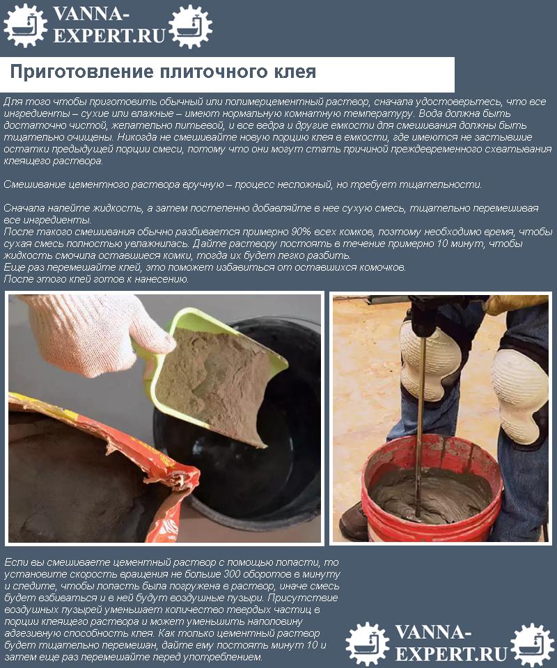 Приготовление плиточного клея