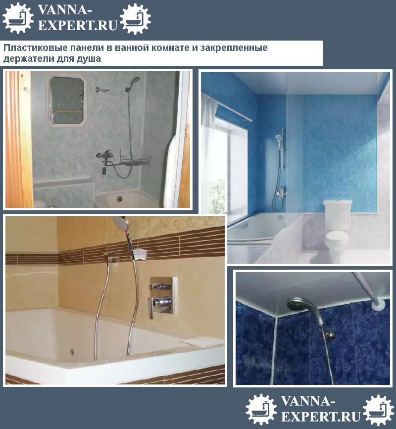 Пластиковые панели в ванной комнате и закрепленные держатели для душа