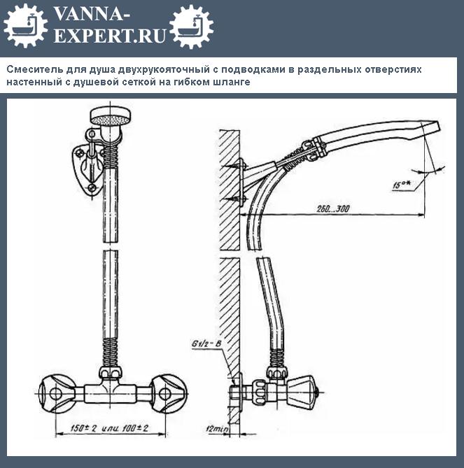 Смеситель для душа двухрукояточный с подводками в раздельных отверстиях настенный с душевой сеткой на гибком шланге