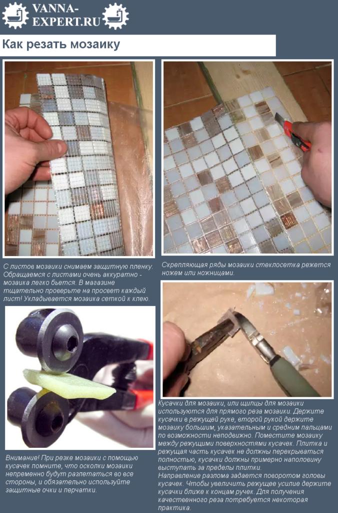 Как резать мозаику