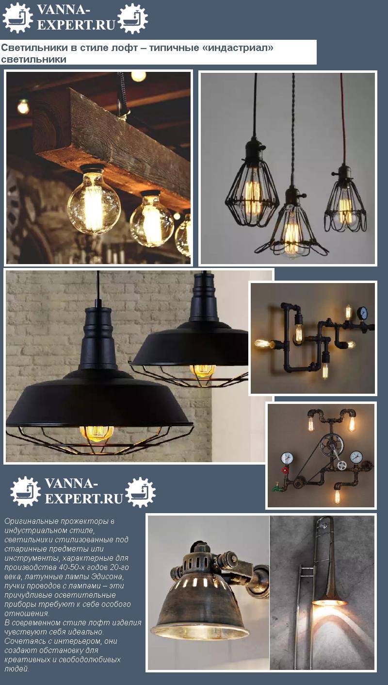 Светильники в стиле лофт ‒ типичные «индастриал» светильники