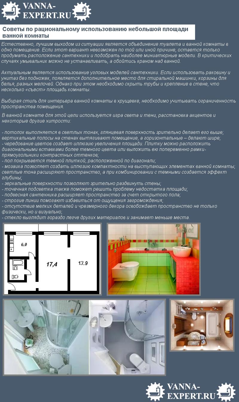 Советы по рациональному использованию небольшой площади ванной комнаты