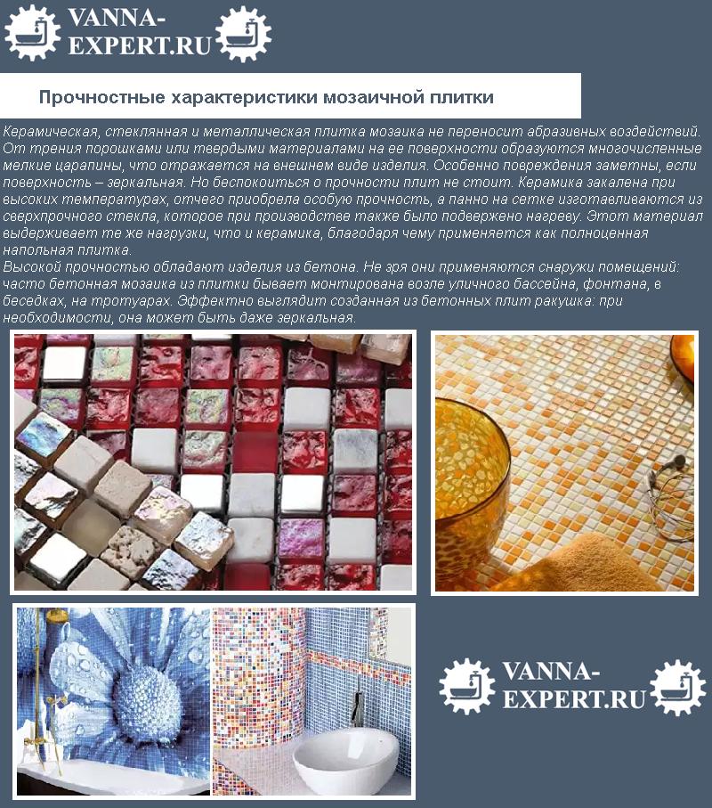 Прочностные характеристики мозаичной плитки