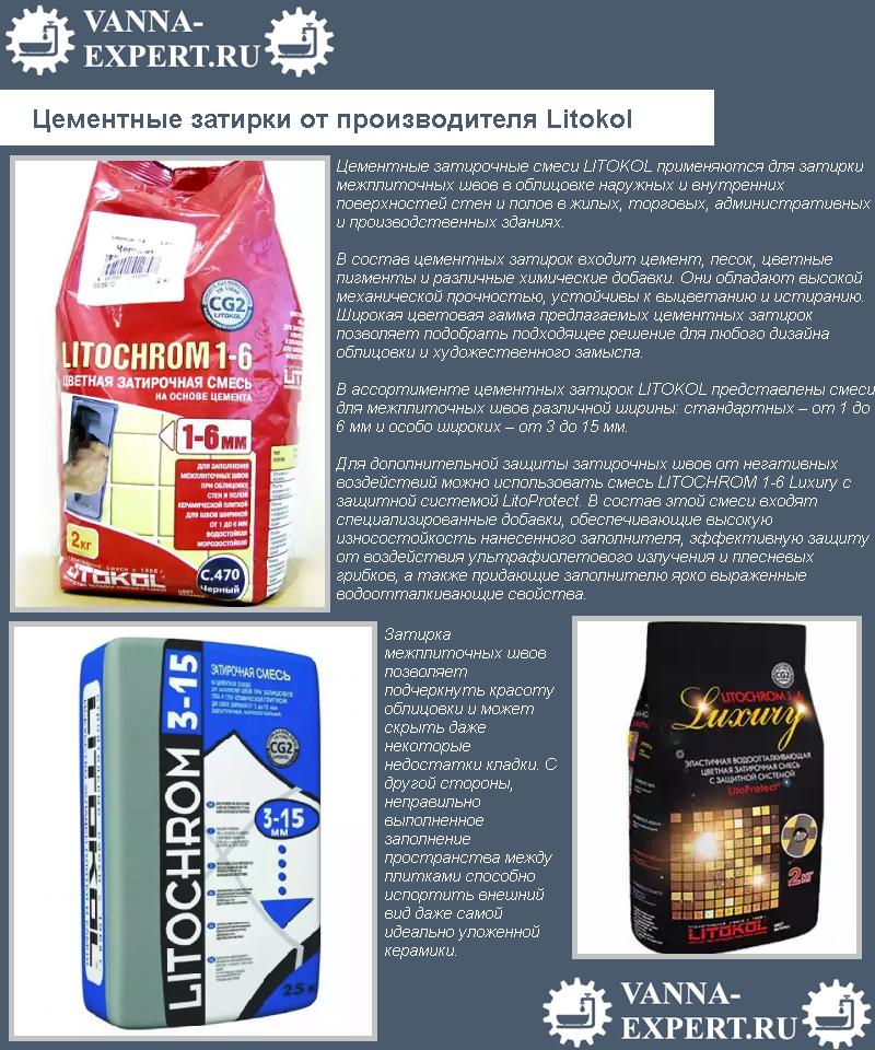 Цементные затирки от производителя Litokol