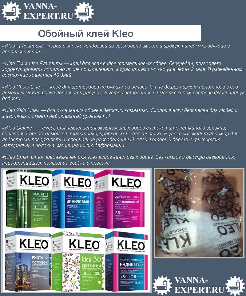 Обойный клей Kleo