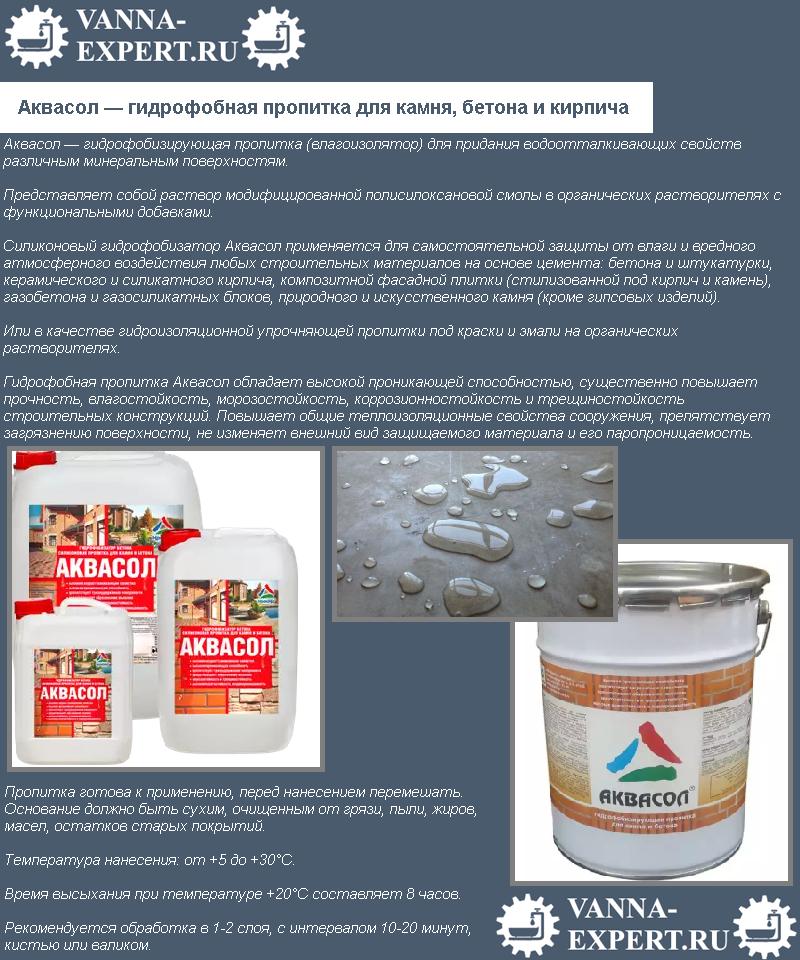 Аквасол — гидрофобная пропитка для камня, бетона и кирпича