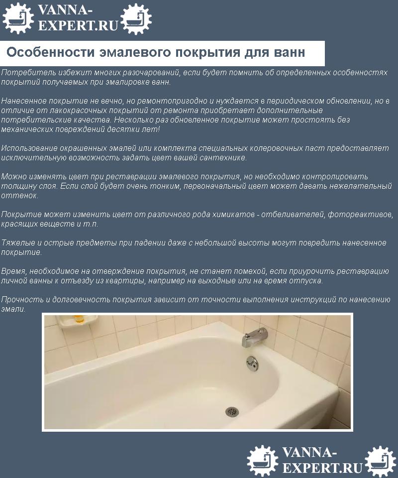 Особенности эмалевого покрытия для ванн