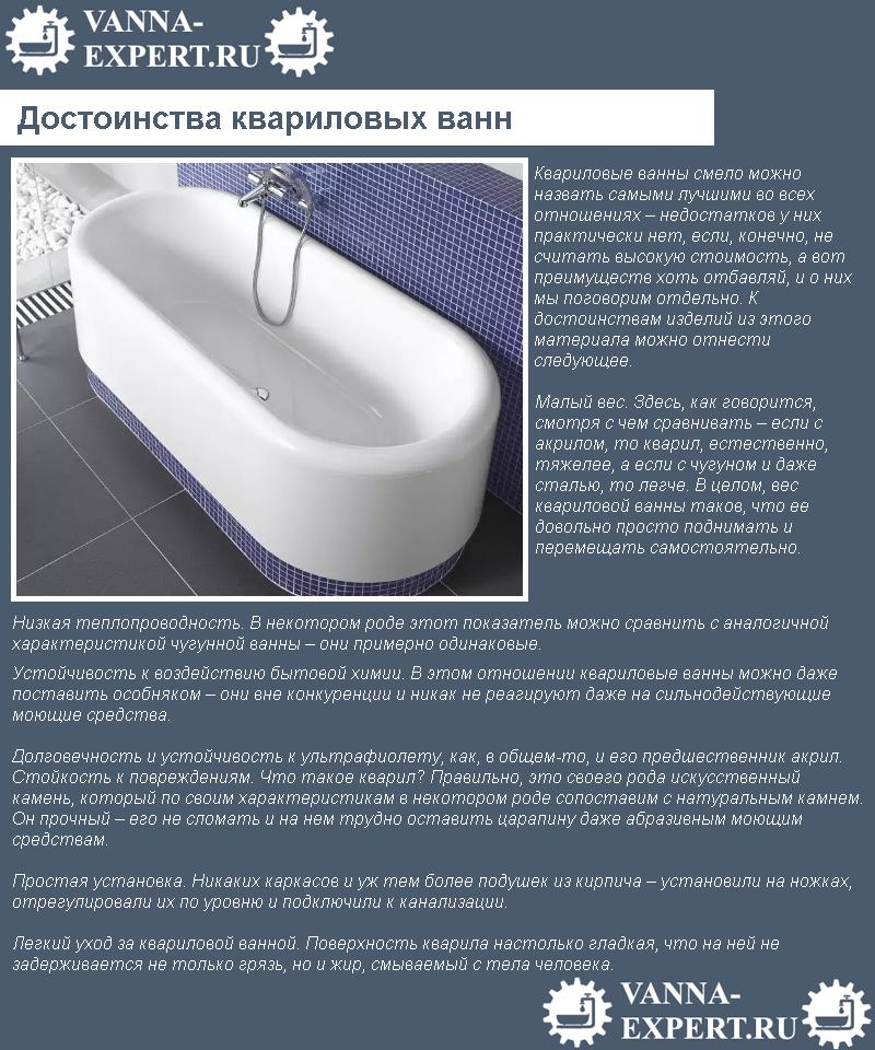 Достоинства квариловых ванн