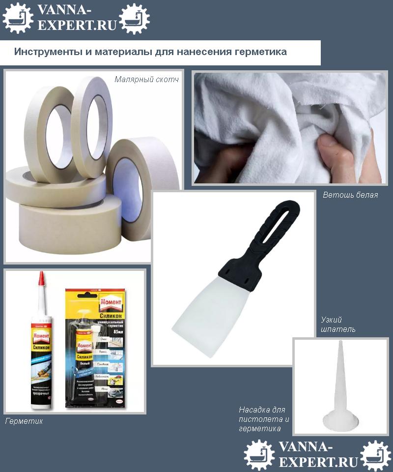 Инструменты и материалы для нанесения герметика