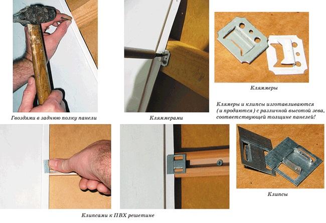 Методы монтажа ПВХ панелей на стены