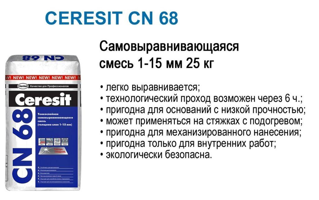 CERESIT CN 68. Самовыравнивающаяся смесь 1-15 мм