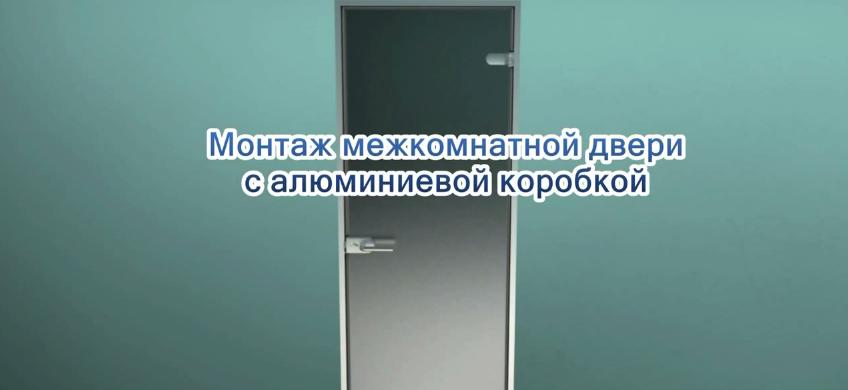Монтаж межкомнатной двери с алюминиевой коробкой