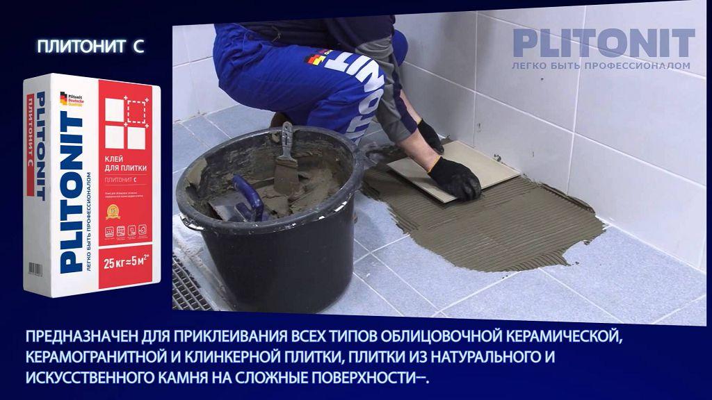Клей для плитки PLITONIT