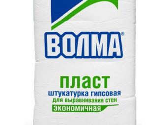 ВОЛМА-Пласт