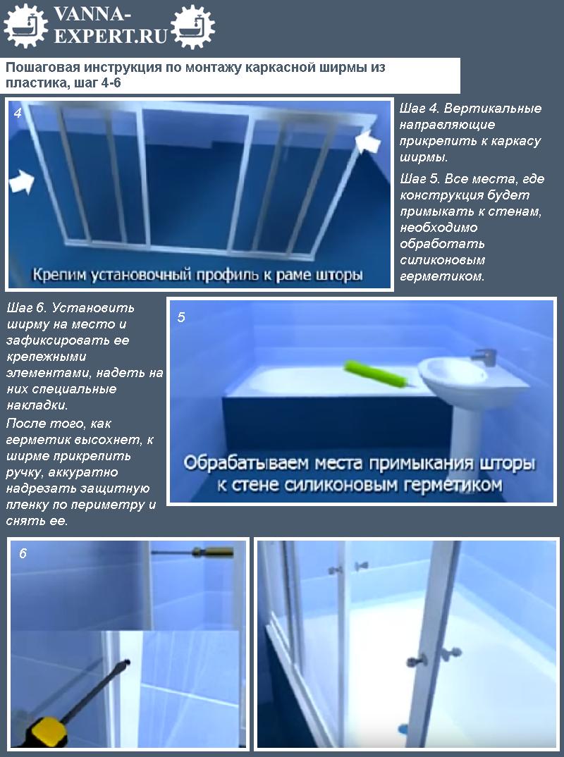 Пошаговая инструкция по монтажу каркасной ширмы из пластика, шаг 4-6
