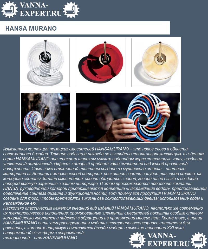 HANSA MURANO