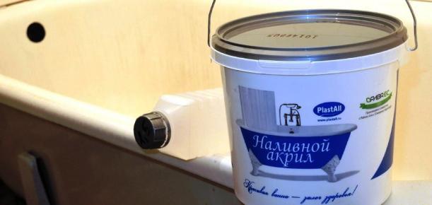 Комплект для реставрации ванн