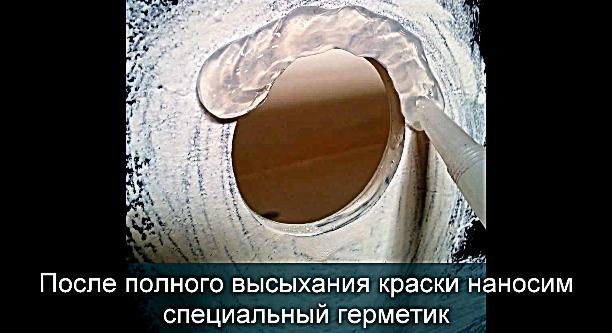 После высыхания краски нужно нанести герметик
