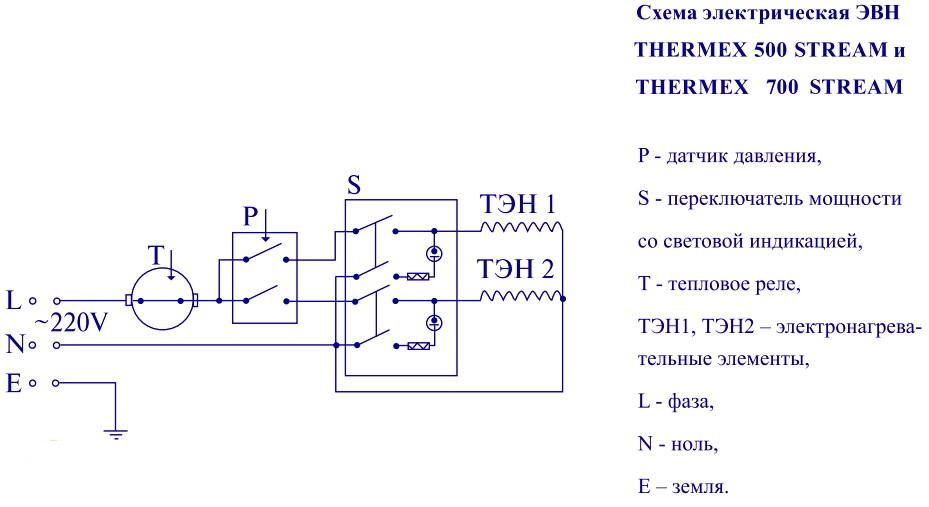 Схема проточного водонагревателя Termex 500 700 Stream
