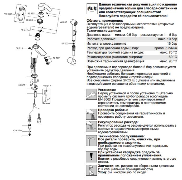 Схема сборки и рекомендации