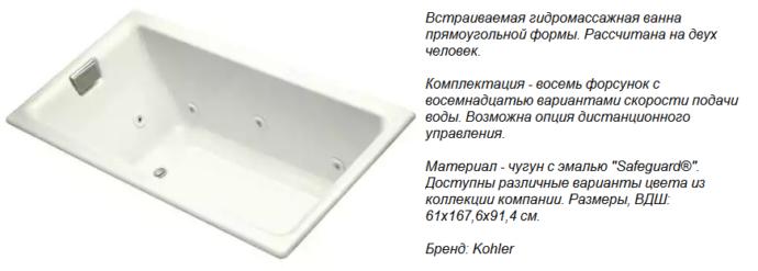 Встраиваемая гидромассажная ванна прямоугольной формы