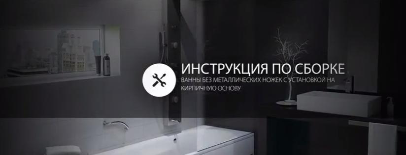 Инструкция по установке ванны на кирпичи