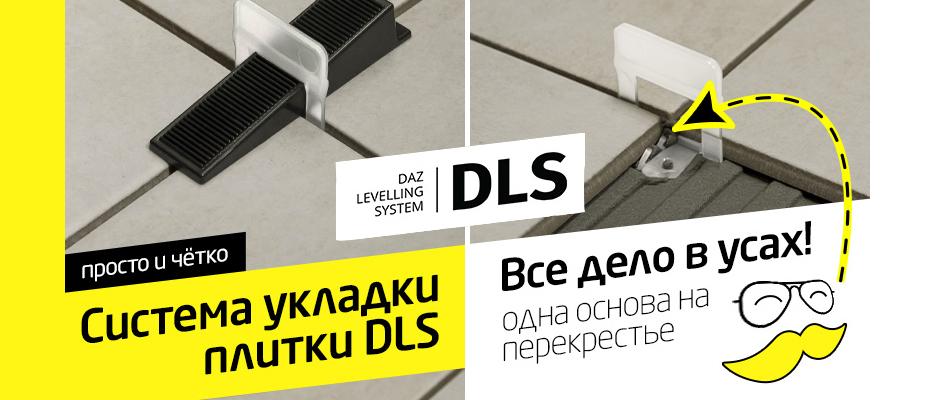Daz Levelling System
