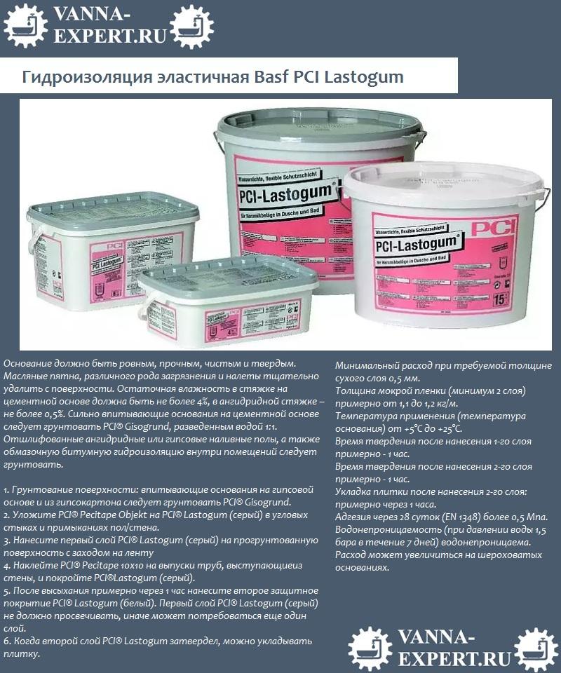 Гидроизоляция эластичная Basf PCI Lastogum
