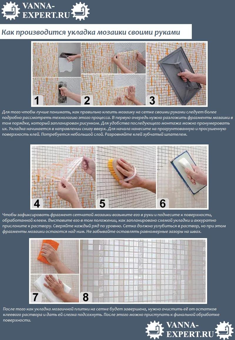 Как производится укладка мозаики своими руками